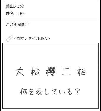 謎解きメール10