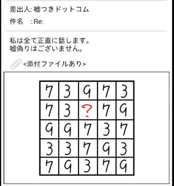 謎解きメール100