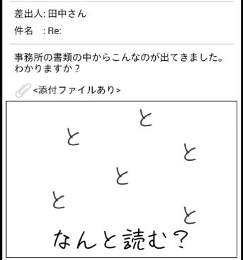 謎解きメール11