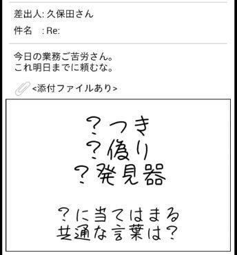 謎解きメール12