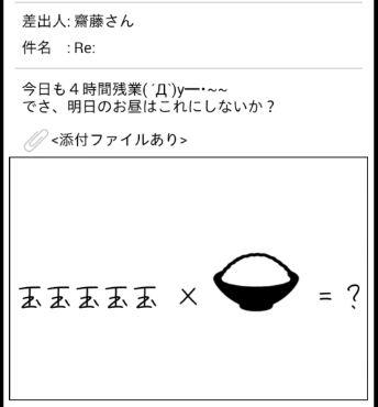 謎解きメール16
