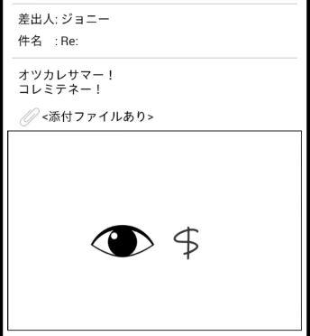 謎解きメール20