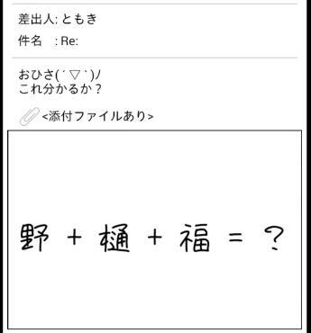 謎解きメール21
