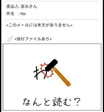 謎解きメール25