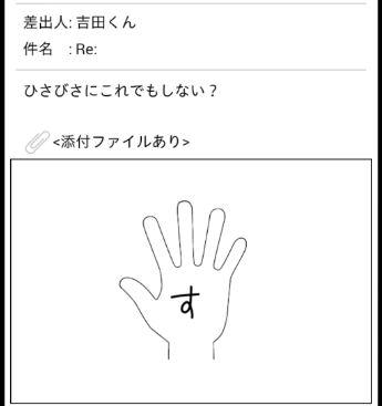 謎解きメール28