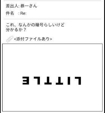 謎解きメール31