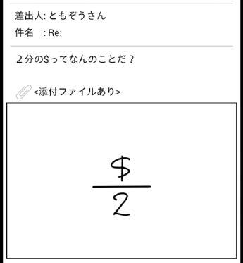 謎解きメール32