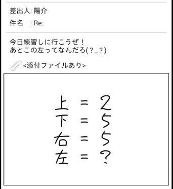 謎解きメール33