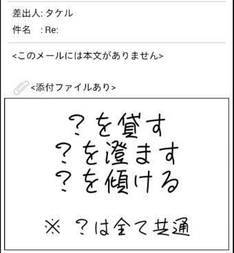 謎解きメール48