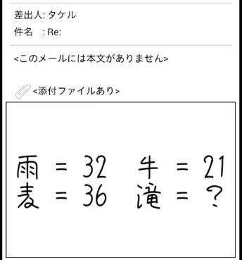 謎解きメール49