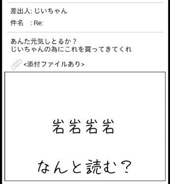 謎解きメール5