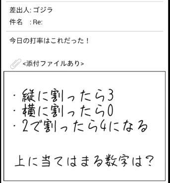 謎解きメール52