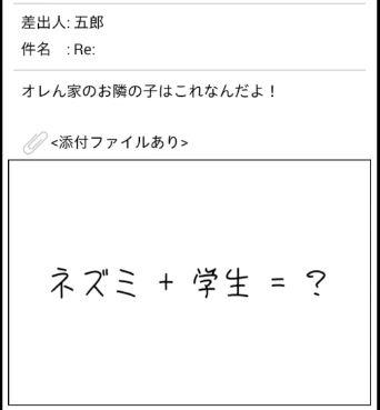 謎解きメール56