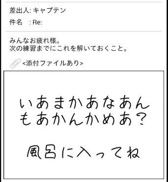 謎解きメール58