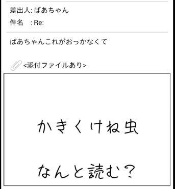 謎解きメール6