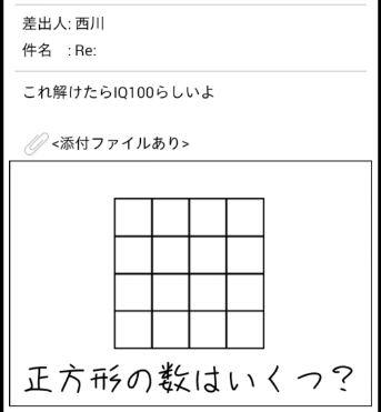 謎解きメール61