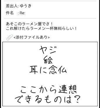 謎解きメール62