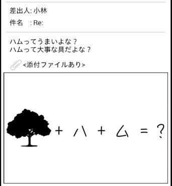 謎解きメール67