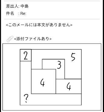 謎解きメール68