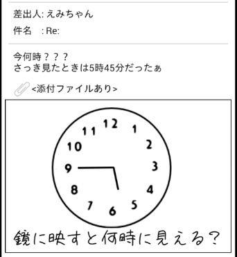 謎解きメール70