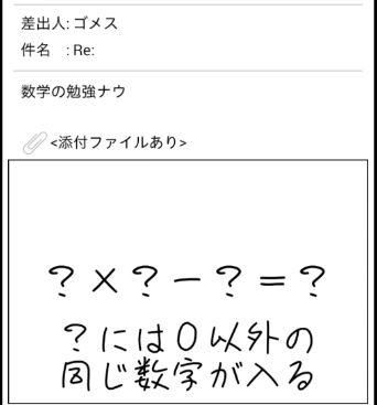 謎解きメール71