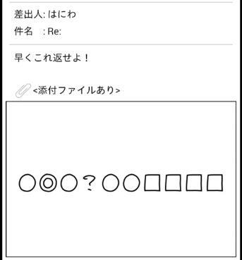 謎解きメール72