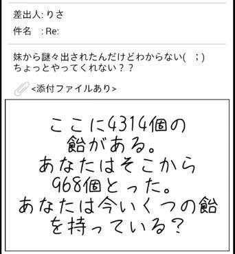 謎解きメール74