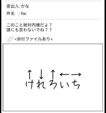 謎解きメール77