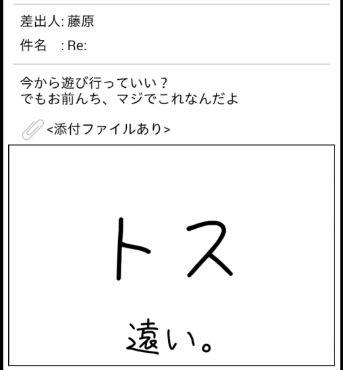 謎解きメール78
