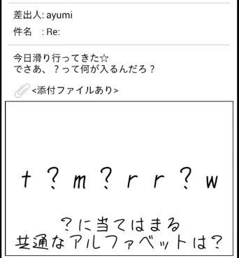謎解きメール83