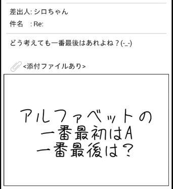 謎解きメール85