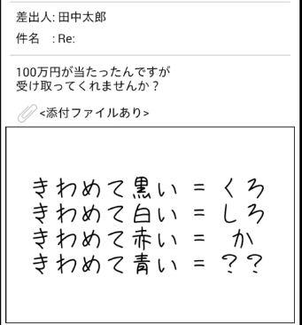謎解きメール92