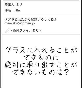 謎解きメール93