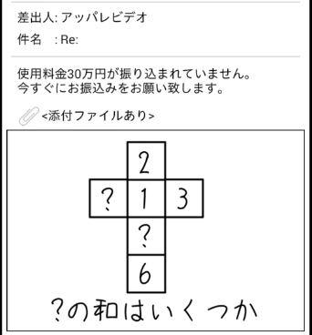 謎解きメール94