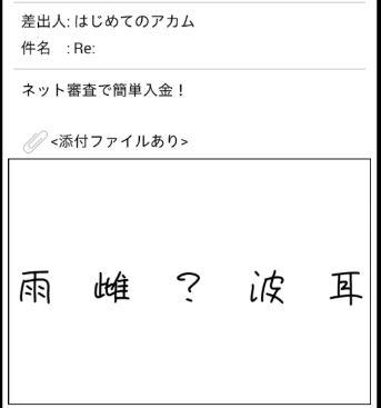 謎解きメール95
