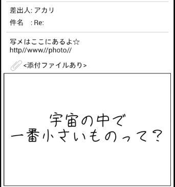謎解きメール96