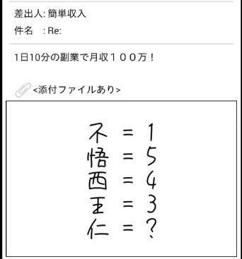 謎解きメール97