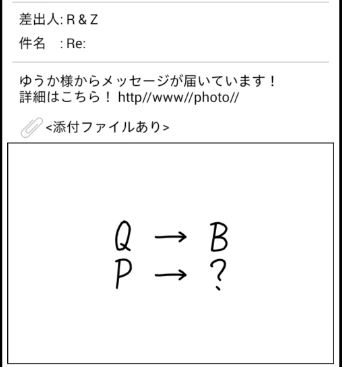 謎解きメール98