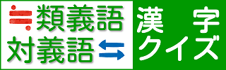 類義語・対義語漢字クイズ