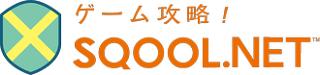 ゲーム攻略 SQOOL.net