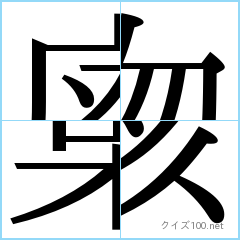 漢字分割クイズ