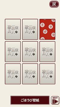 歌舞伎美人検定アプリのスクリーンショット