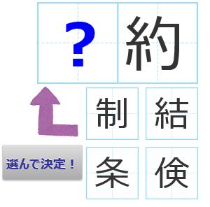 対義語類義語漢字クイズ