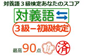 類義語対義語 漢字クイズ