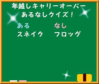 イベントクイズ